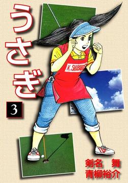 うさぎ(3)-電子書籍