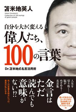 自分を大きく変える偉人たち、100の言葉(TAC出版) Dr.苫米地式名言活用術-電子書籍