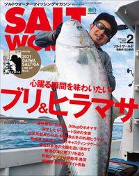 SALT WORLD 2021年2月号 Vol.146