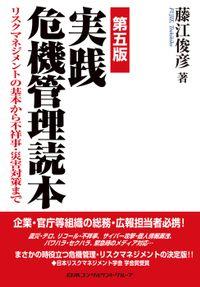第五版 実践危機管理読本