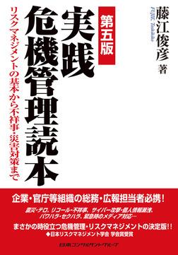 第五版 実践危機管理読本-電子書籍