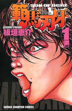 範馬刃牙(1)-電子書籍