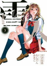 雪人 YUKITO(3)
