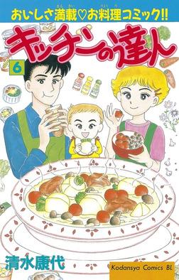 キッチンの達人(6)-電子書籍