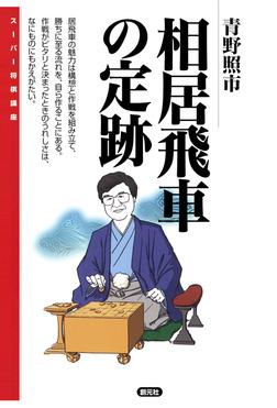 スーパー将棋講座 相居飛車の定跡-電子書籍