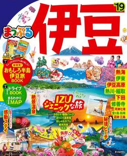 まっぷる 伊豆'19-電子書籍