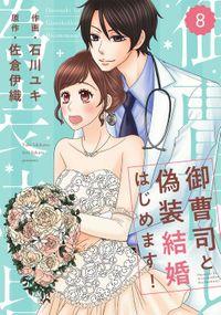 comic Berry's御曹司と偽装結婚はじめます!8巻