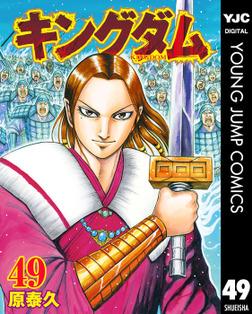 キングダム 49-電子書籍