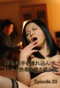 浮気相手を連れ込んでスリルと快楽を貪る淫ら妻 Episode.03