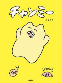チャンミー(扶桑社BOOKS)