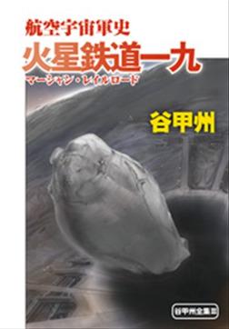 火星鉄道一九-電子書籍