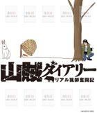 『山賊ダイアリー(1)』きせかえ本棚【購入特典】