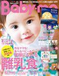 Baby-mo 2020年夏秋号