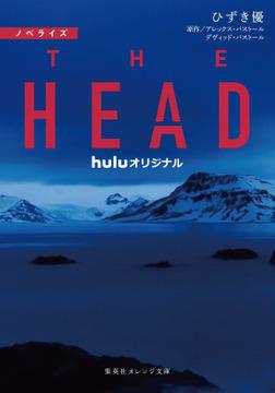 ノベライズ THE HEAD-電子書籍
