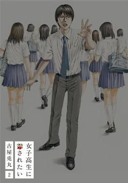 女子高生に殺されたい 2巻(完)-電子書籍