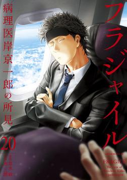 フラジャイル 病理医岸京一郎の所見(20)-電子書籍