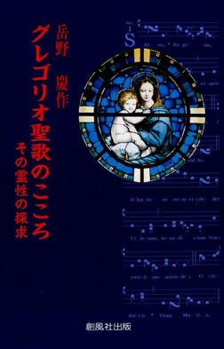 グレゴリオ聖歌のこころ : その霊性の探求-電子書籍