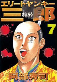 エリートヤンキー三郎(7)