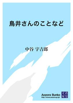 鳥井さんのことなど-電子書籍