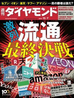 週刊ダイヤモンド 13年12月7日号-電子書籍