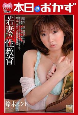 若妻の性教育 鈴木ミント 本日のおかず-電子書籍