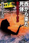 西から来た死体 錦川鉄道殺人事件