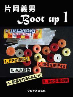片岡義男 Boot up 1-電子書籍