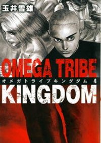 OMEGA TRIBE KINGDOM(4)