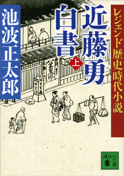 レジェンド歴史時代小説 近藤勇白書(上)-電子書籍
