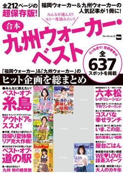 合本九州ウォーカー・ベスト-電子書籍