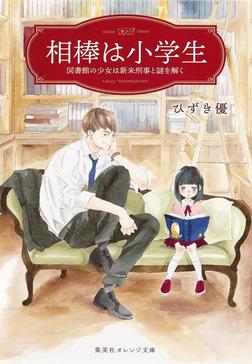 相棒は小学生 図書館の少女は新米刑事と謎を解く-電子書籍