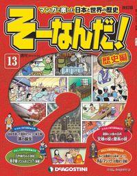 マンガで楽しむ日本と世界の歴史 そーなんだ! 13