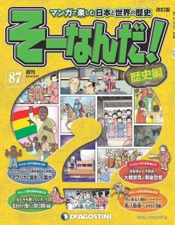 マンガで楽しむ日本と世界の歴史 そーなんだ! 87号-電子書籍