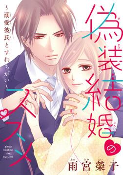 偽装結婚のススメ ~溺愛彼氏とすれちがい~(話売り) #16-電子書籍