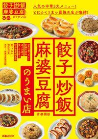 餃子炒飯麻婆豆腐のうまい店 首都圏版(ぴあ)