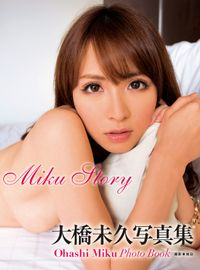 大橋未久写真集「Miku Story」
