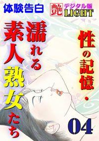 【体験告白】性の記憶・濡れる素人熟女たち04