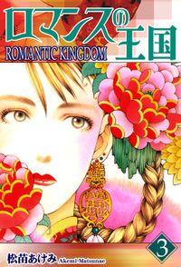 ロマンスの王国(3)