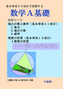 数学A基礎 場合の数と確率、整数の性質 演習コース-電子書籍