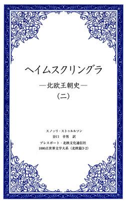 ヘイムスクリングラ ―北欧王朝史―(二)-電子書籍
