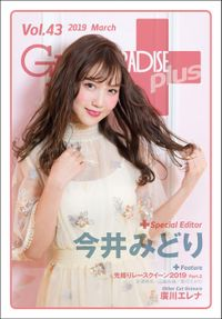 GALS PARADISE plus Vol.43 2019 March