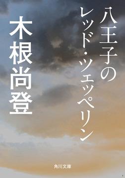 八王子のレッド・ツェッペリン-電子書籍