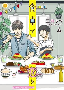 食卓で恋を (4)-電子書籍