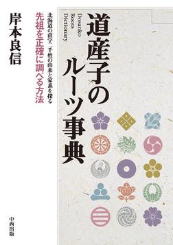 道産子のルーツ事典-電子書籍