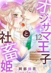 【ショコラブ】オジサマ王子と社畜姫(12)