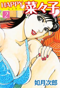 HAPPY奈々子 2-電子書籍