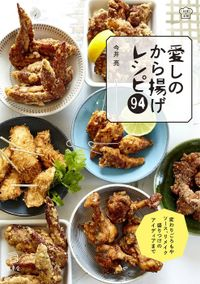 愛しのから揚げレシピ94(立東舎 料理の本棚)