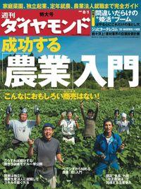 週刊ダイヤモンド 09年8月1日号