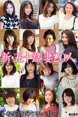 新・五十路妻20人 ~秘密の日帰りアルバイト~(完全版)-電子書籍