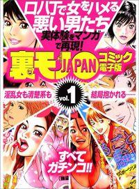 口八丁で女をハメる悪い男たち 実体験をマンガで再現! 裏モノJAPANコミック電子版vol.1